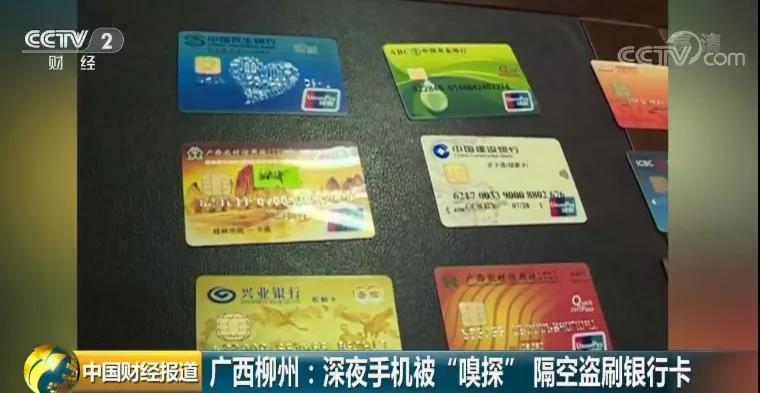 """隔着几百米就能""""掏空""""你的银行卡!有人一夜被盗刷7万元······_柳州"""