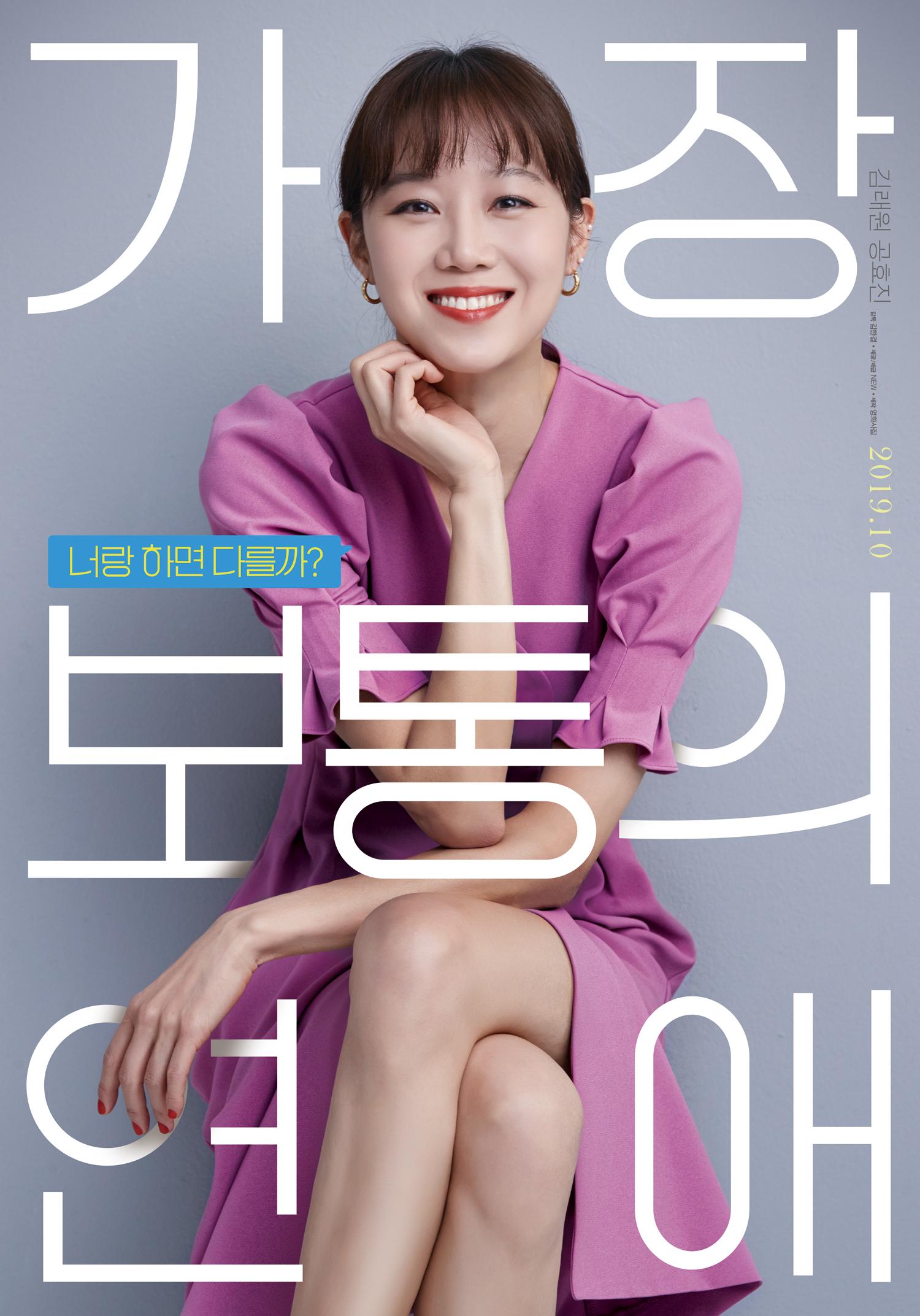 金来沅&孔晓振现实爱情电影 《最普通的的恋爱》确定10月初上映