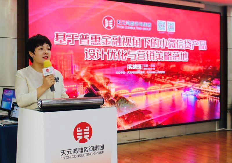 天元鴻鼎曹雪:普惠金融下的小微模式探析
