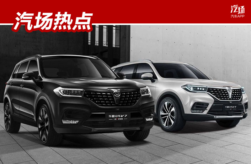 起源于13.39万,华晨中国V7-1.8T运动版上市,宝马核心再次助力动力升级