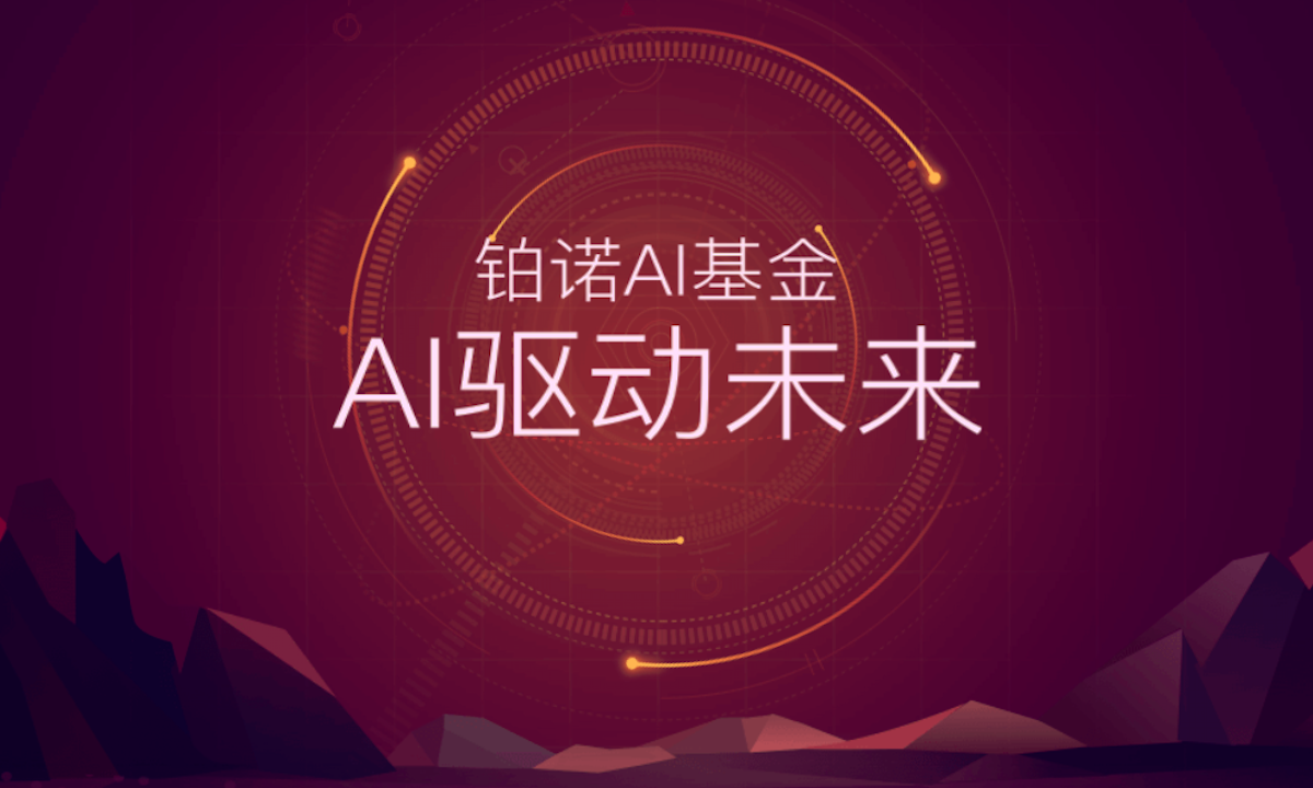 瞄准AI+金融,北明控股拟出资6800万元投资铂诺计算10%股权