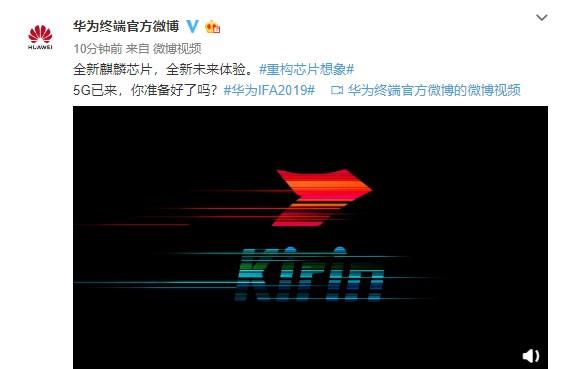华为官微为麒麟990芯片预热:重构芯片想象