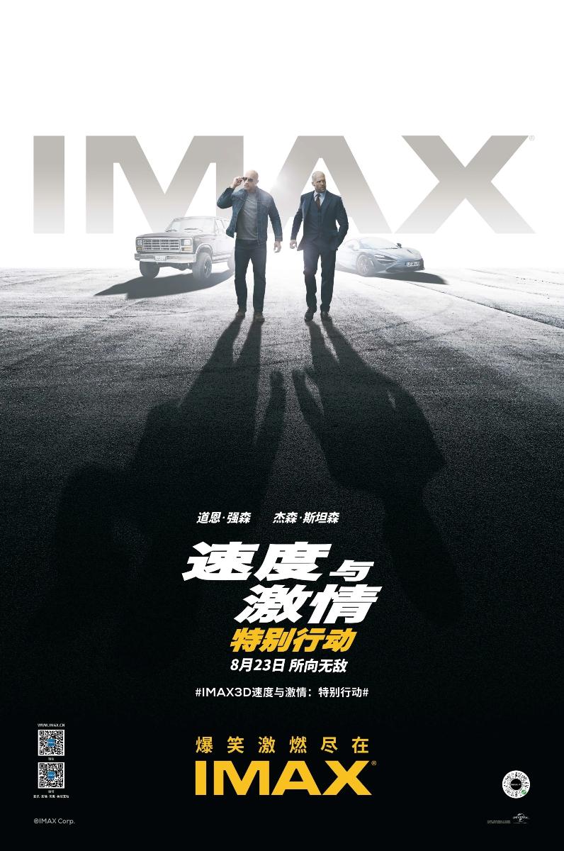《速度与激情:特别行动》看片 极限飙车硬核打斗嗨上头