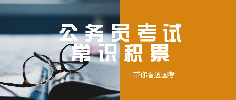 2020年国家公务员考试常识积累:书法演变常识_代表作