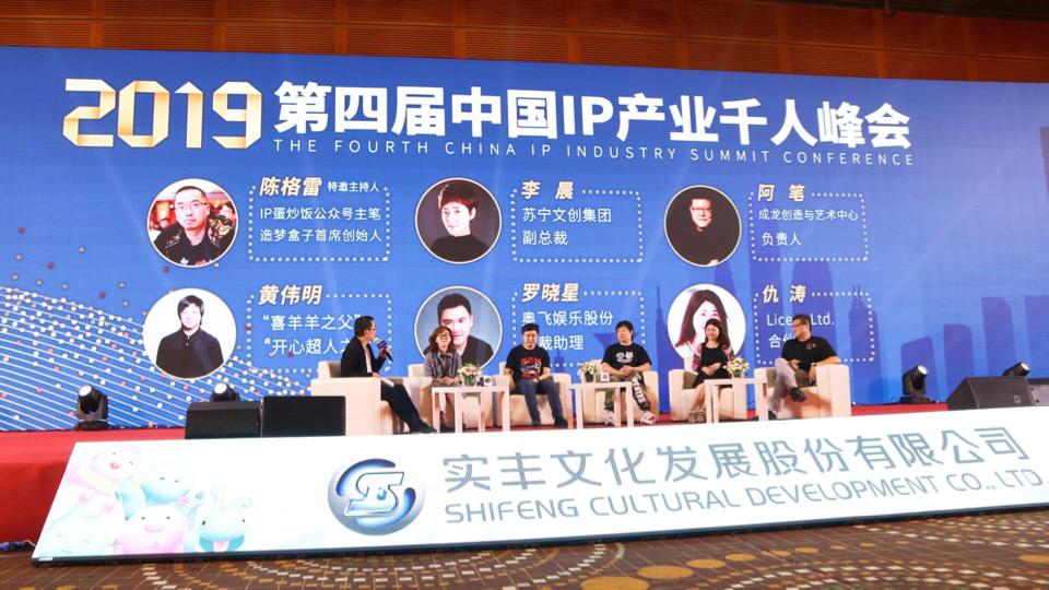 """开心超人联盟再获""""玉猴奖"""" 巨型机车侠现身CIPE深圳IP授权展"""