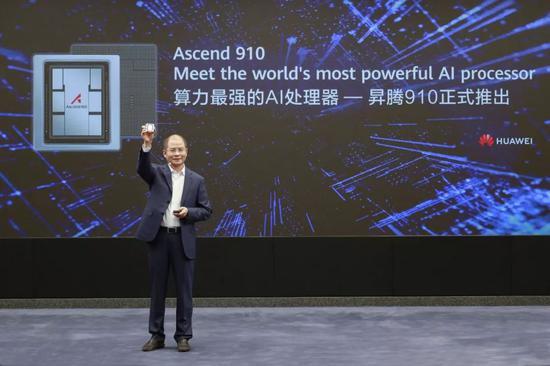 华为发布最新 AI 处理器 Ascend 910 及 AI 计算框架 MindSpore