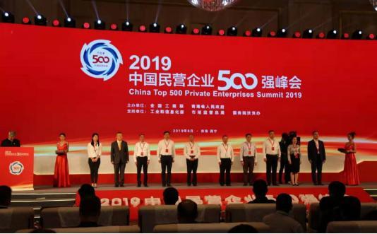 飞鹤入选2019中国民营企业制造业500强