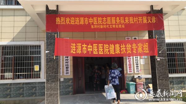 涟源市中医院健康扶贫专家组到杨市镇开展义诊活动