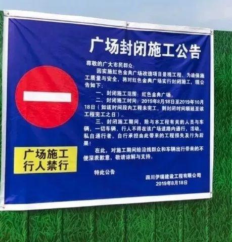 仪陇城区红色经典广场封闭施工公告