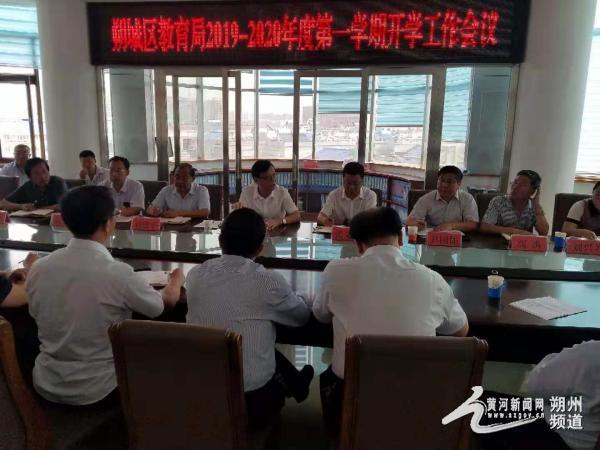 朔城区教育局:召开2019年秋季新学期开学工作会