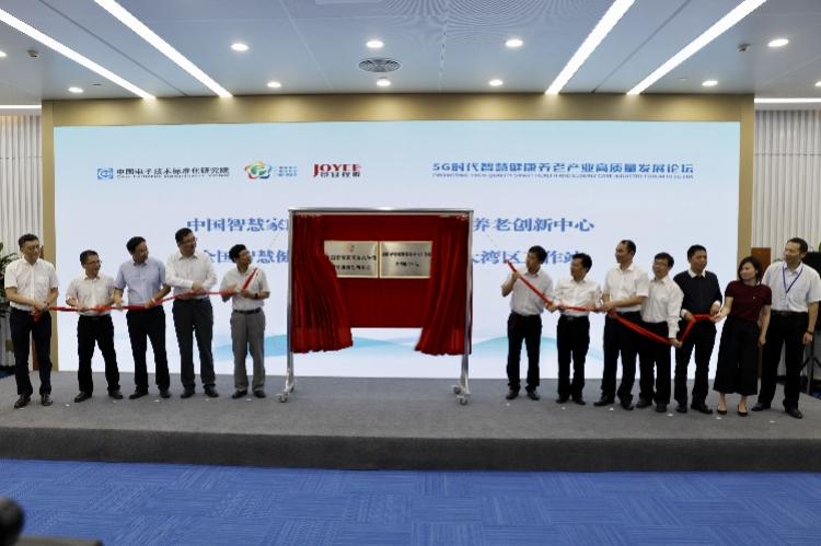黄埔成立智慧康养创新中心,开启5G养老创新模式