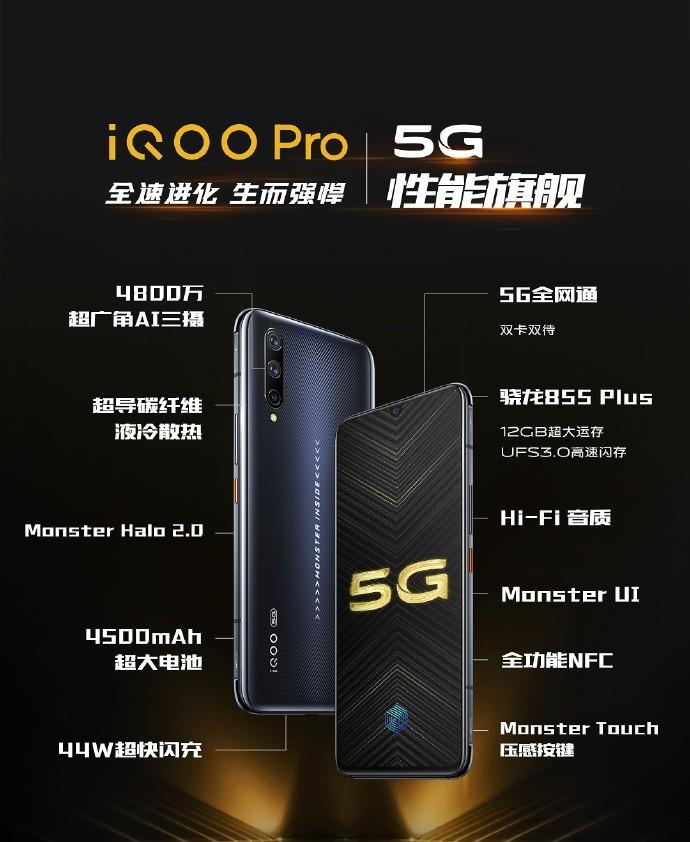 iQOO Pro 4G/5G版正式发布 或为今朝最便宜5G手机