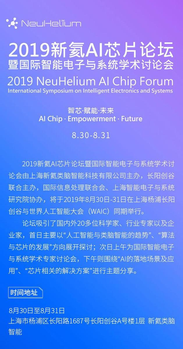 活动推荐 | 新氦AI芯片论坛:近距离接触全球类脑芯片专家
