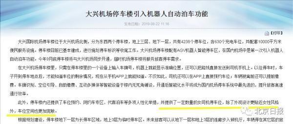 """北京新机场设""""女司机停车位""""!网友:宠爱or歧视?"""