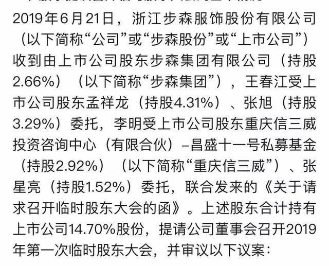 ST步森资本乱局:美女董事长跑路 新股东急谋上位