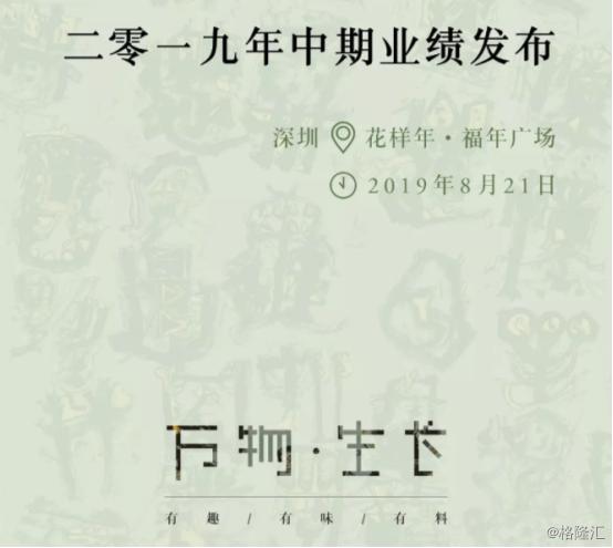 花样年控股(01777.HK):受益大湾区价值释放,管理调整加速提效