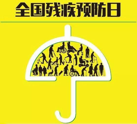 """【义诊通知】附属三院8月25日举办""""全国残疾预防日""""义诊活动"""