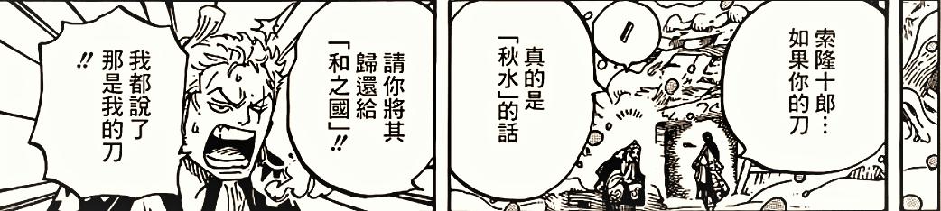 海贼王:名刀阎魔比黑刀秋水强在哪,阎魔有索隆钟爱的火属性吗?