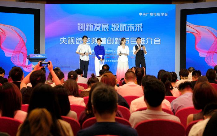 央视综艺频道十档新节目亮相