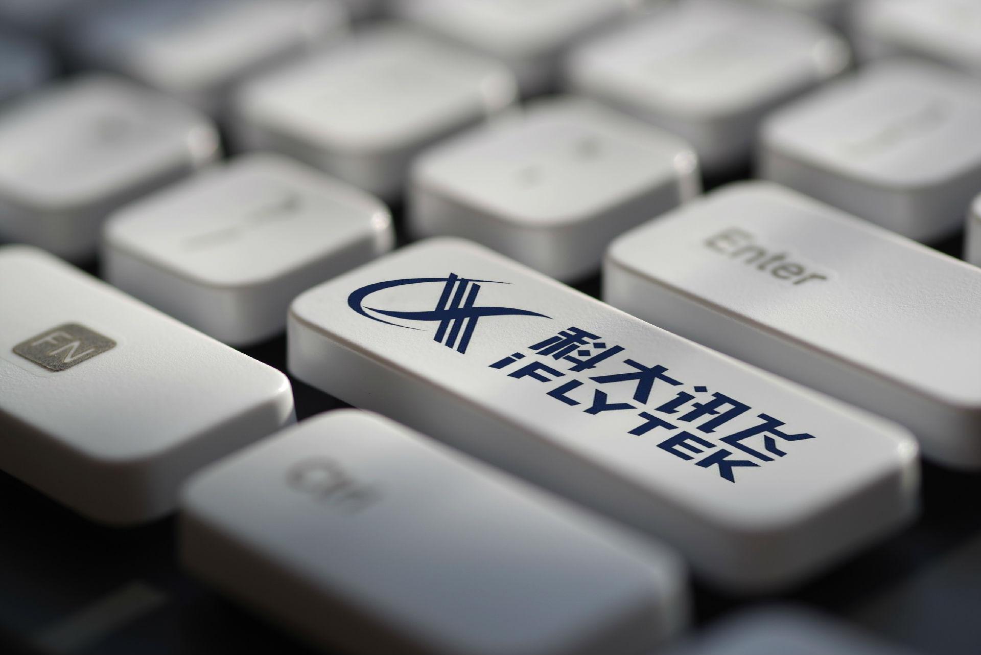 科大讯飞刘庆峰:硬件产品不会轻易拓展到不相关领域