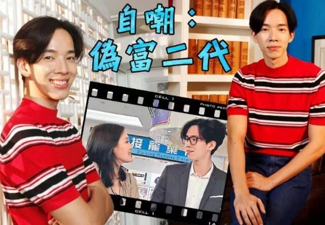 入行8年关成功入屋 TVB新晋小生自称伪富二代 曾靠当司机赚钱