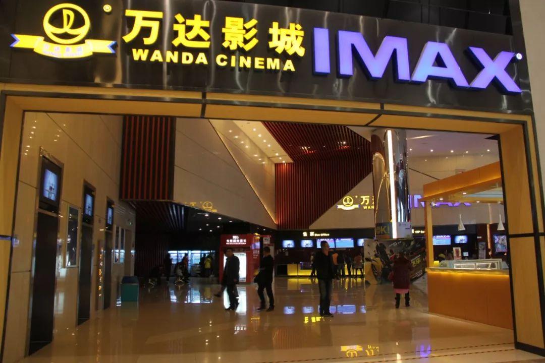 万达电影净利润下跌61%,影院建设未达预期