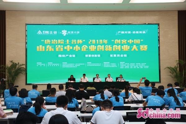 """2019""""创客中国""""山东省中小企业创新创业大赛总决赛在济南举办"""