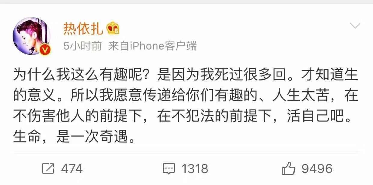 热依扎重度抑郁症 曾出演《甄嬛传》和孙俪演对手戏