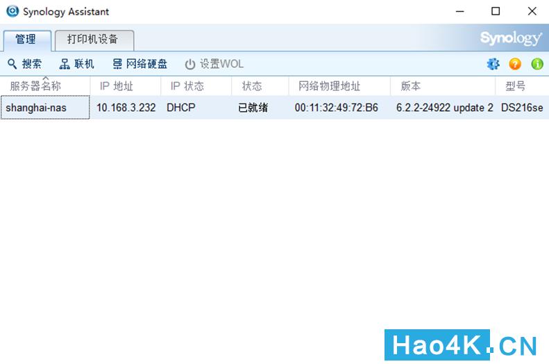 在笔记本上输入其中一个vpn id和密码登录蒲公英pc端,即可访问.