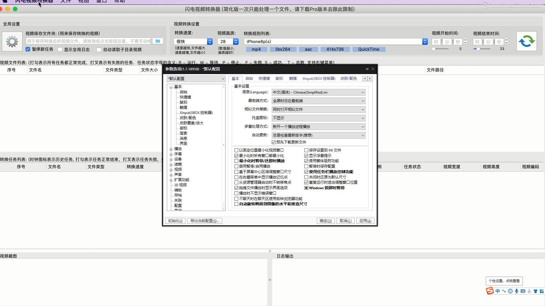 日本嫩逼thunderftp_mac闪电视频转换软件——thunder video converter pro