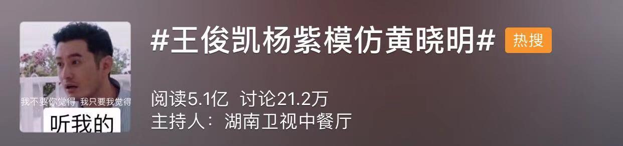 """""""王俊凯杨紫模仿黄晓明""""上热搜网友:真·明学弟子"""