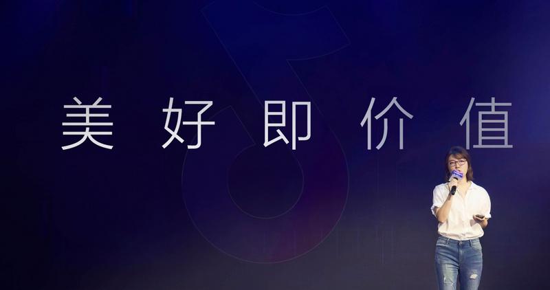 抖音总裁张楠:抖音的美好与价值
