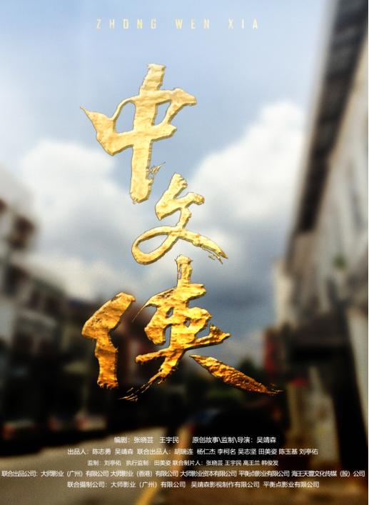 电影《中文侠》在马来西亚怡保富山茶楼举行了开机仪式