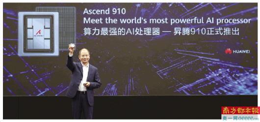 华为正式发布算力最强的AI处理器昇腾910_徐直军