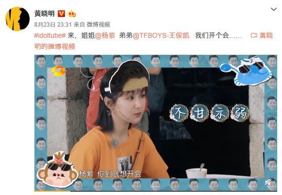 王俊凯杨紫模仿黄晓明被本尊发现 连忙认错求原谅_视频