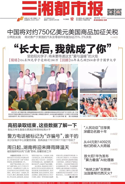 读报丨《三湘都市报》8月24日版面速览