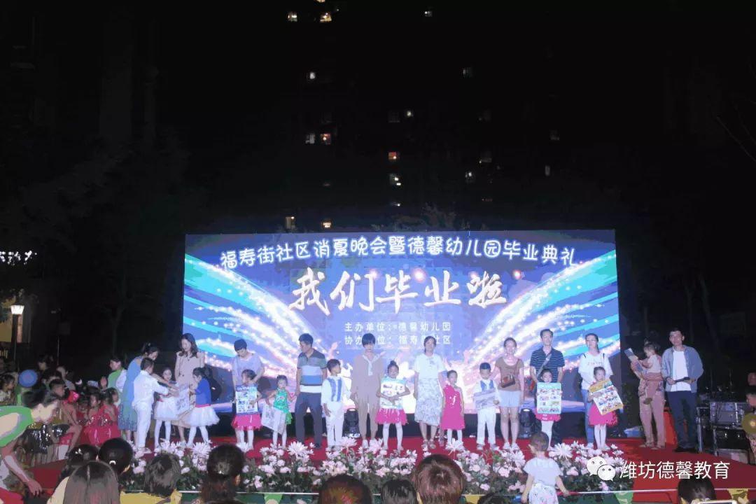 德馨幼儿园2019年毕业典礼
