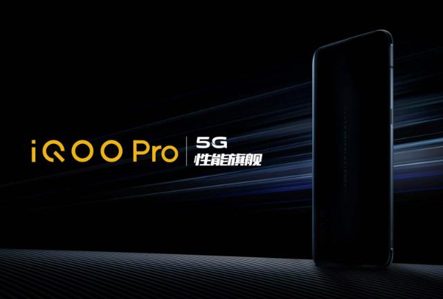 被低估的iQOO Pro 这不仅仅是一部5G旗舰手机