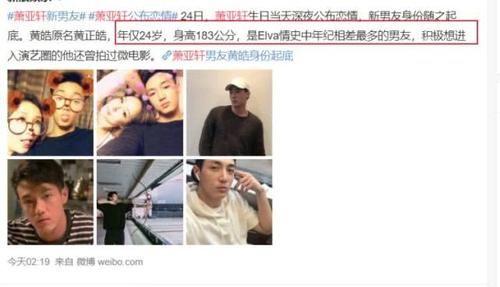萧亚轩公布恋情,新男友年仅24岁, 三年前就传