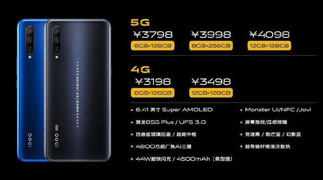 预售秒速告罄?3798元起售,iQOO Pro 5G的优点绝不止在于便宜