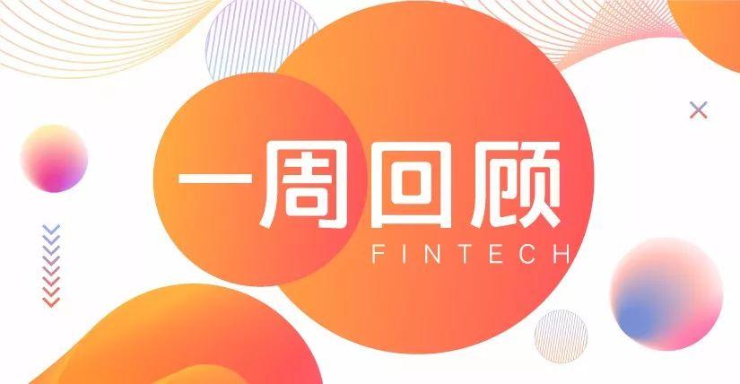 【未央本周盘点】中国人民银行印发《金融科