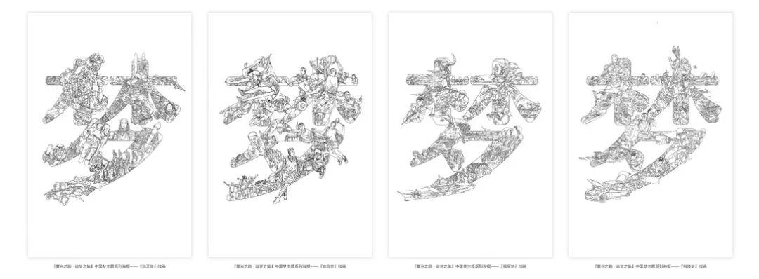 中国梦主题系列海报设计