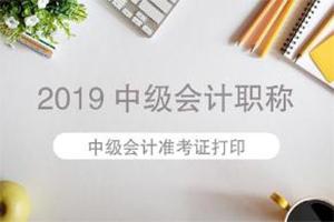 2019年中级会计职称考试准考证打印时间及入口