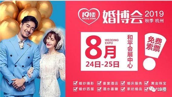 说到这,只想跟各位新人说一句,备婚就去19楼婚博会呀,汇集杭州各结婚