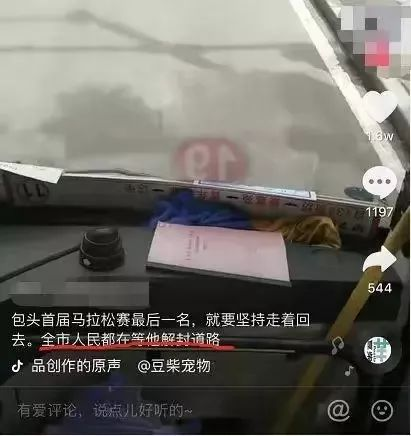 """【追踪】包头马拉松组委会回应""""劝退最后一名选手"""":视频拍摄者已道歉"""