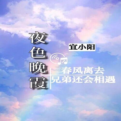 《夜色晚霞》泽宇首映礼期待行业朋友见面