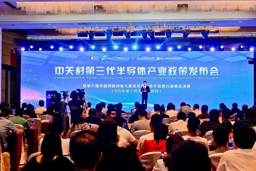 50亿!中关村第三代半导体产业政策正式发布,推动5G融合发展