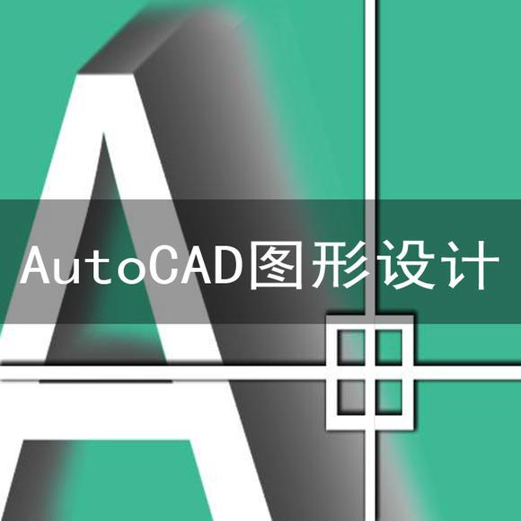 一 ,autocad图片