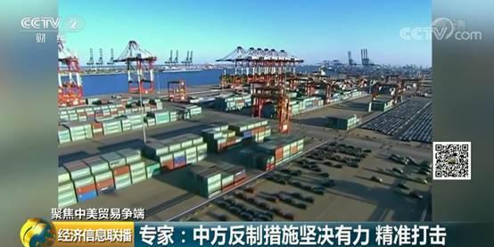 中国对美加征关税 专家:反制措施内外兼顾,考虑周全,精准打击!