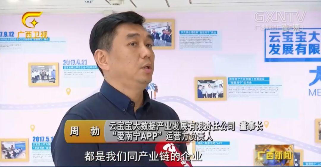 园区要闻 | 广西电视台头条关注:南宁中关村推动创新